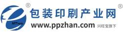 中国包装印刷产业网 ,www.ppzhan.com